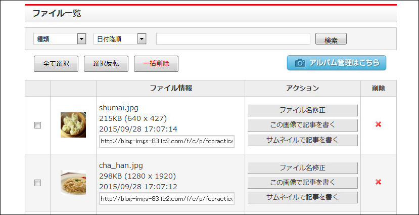 file_setting