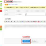 fc2ブログのタグが反映されない時の対処法