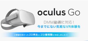Oculus GoでDMMのVR動画を見てみた感想